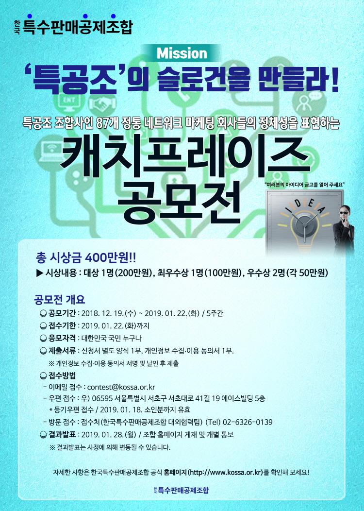 한국특수판매공제조합 캐치프레이즈[슬로건] 공모전