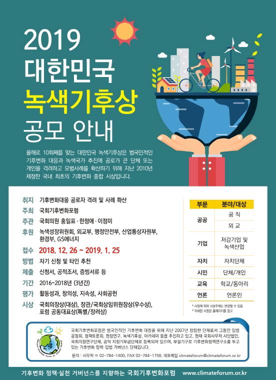 2019 대한민국 녹색기후상 공모