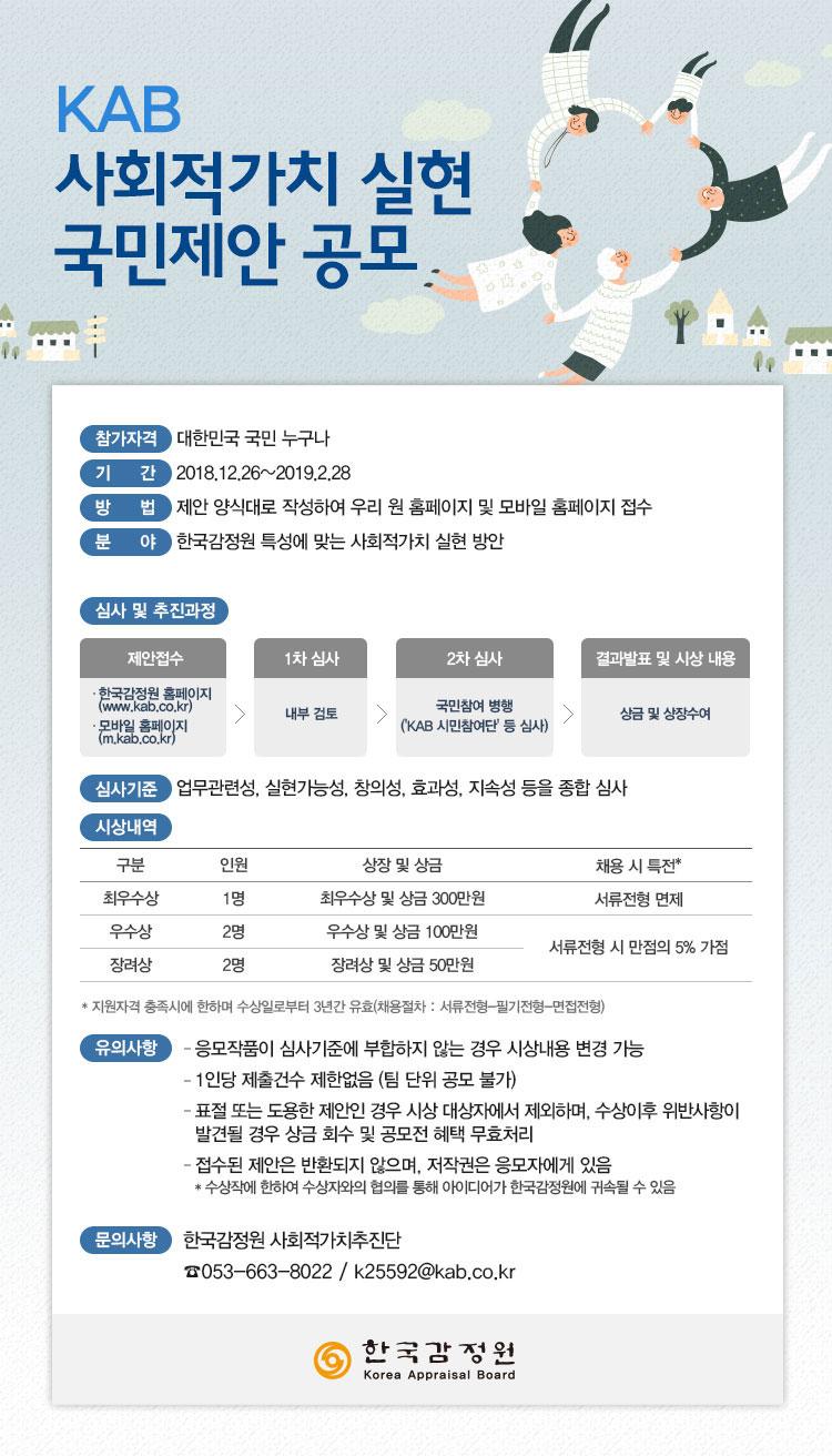 한국감정원 사회적가치 실현 국민제안 공모