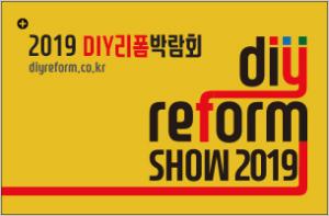 2019 DIY리폼박람회