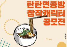 2019 탄탄면공방 창작캐릭터 공모전