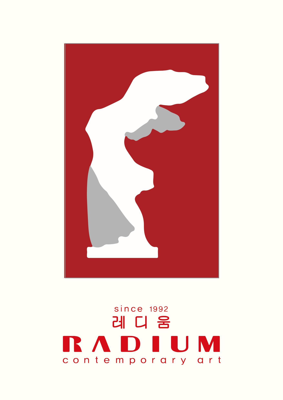 2019 레디움아트센터 미디어 공모전