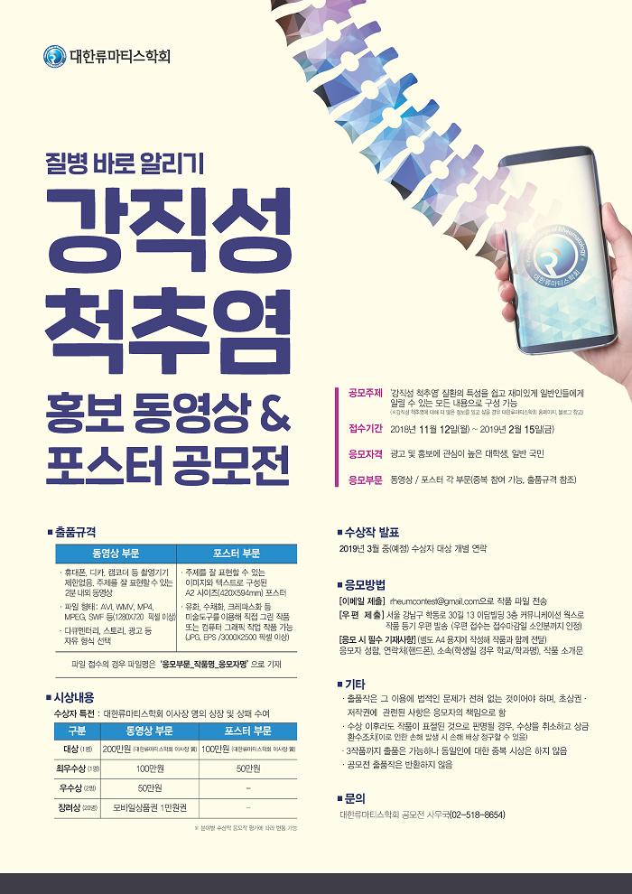 [대한류마티스학회] 강직성척추염 홍보동영상&포스터 공모전