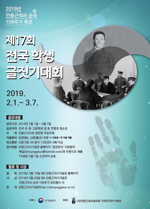 2019년 안중근의사 순국 109주기 추모 제17회 전국학생글짓기대회