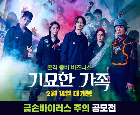 영화 ≪기묘한 가족≫ 표어/캘리그라피 공모전