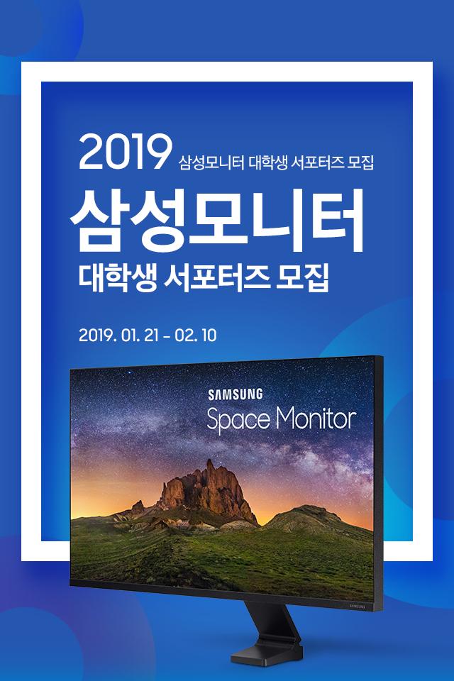 2019 삼성모니터 대학생 서포터즈 모집