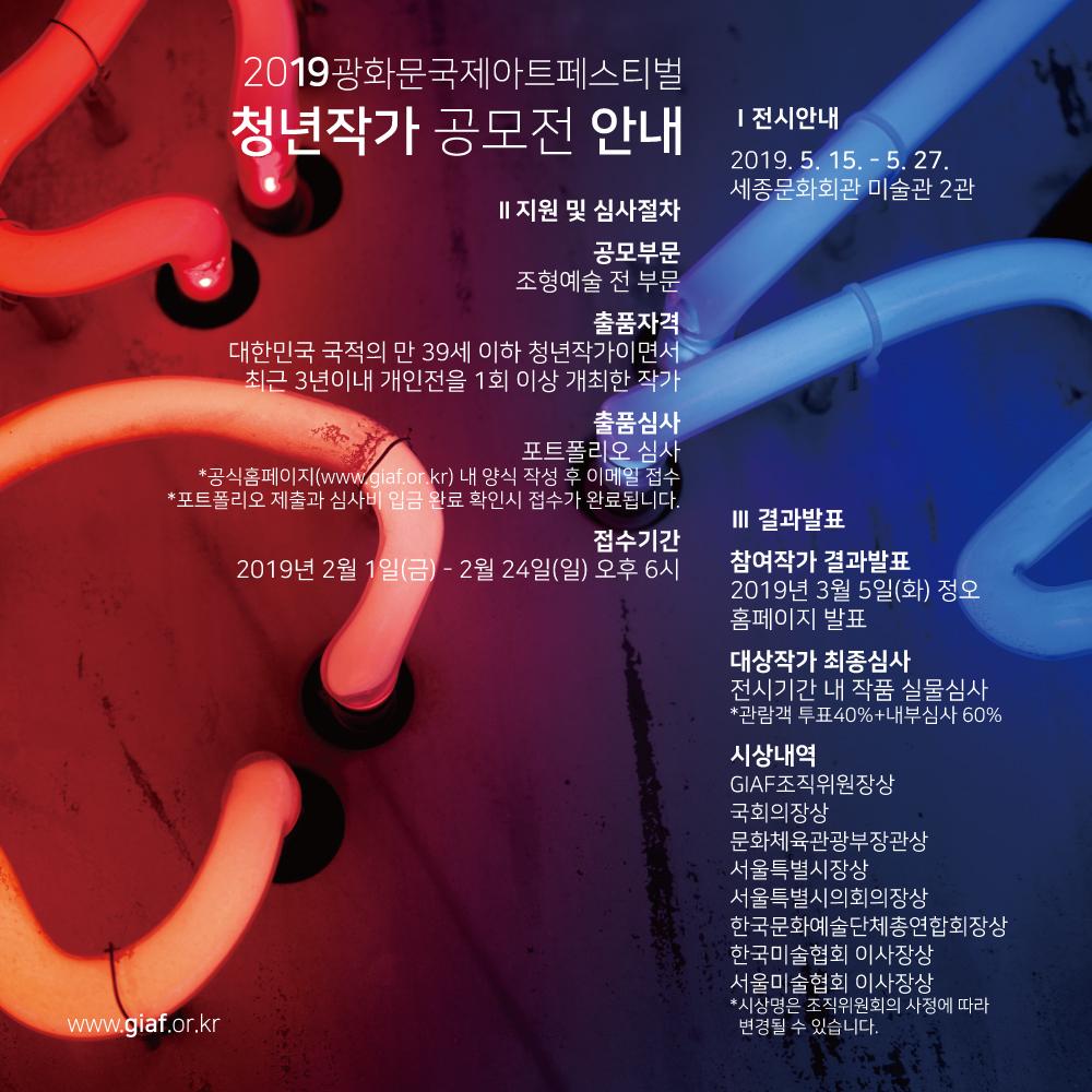 2019 광화문국제아트페스티벌 청년작가전 공모
