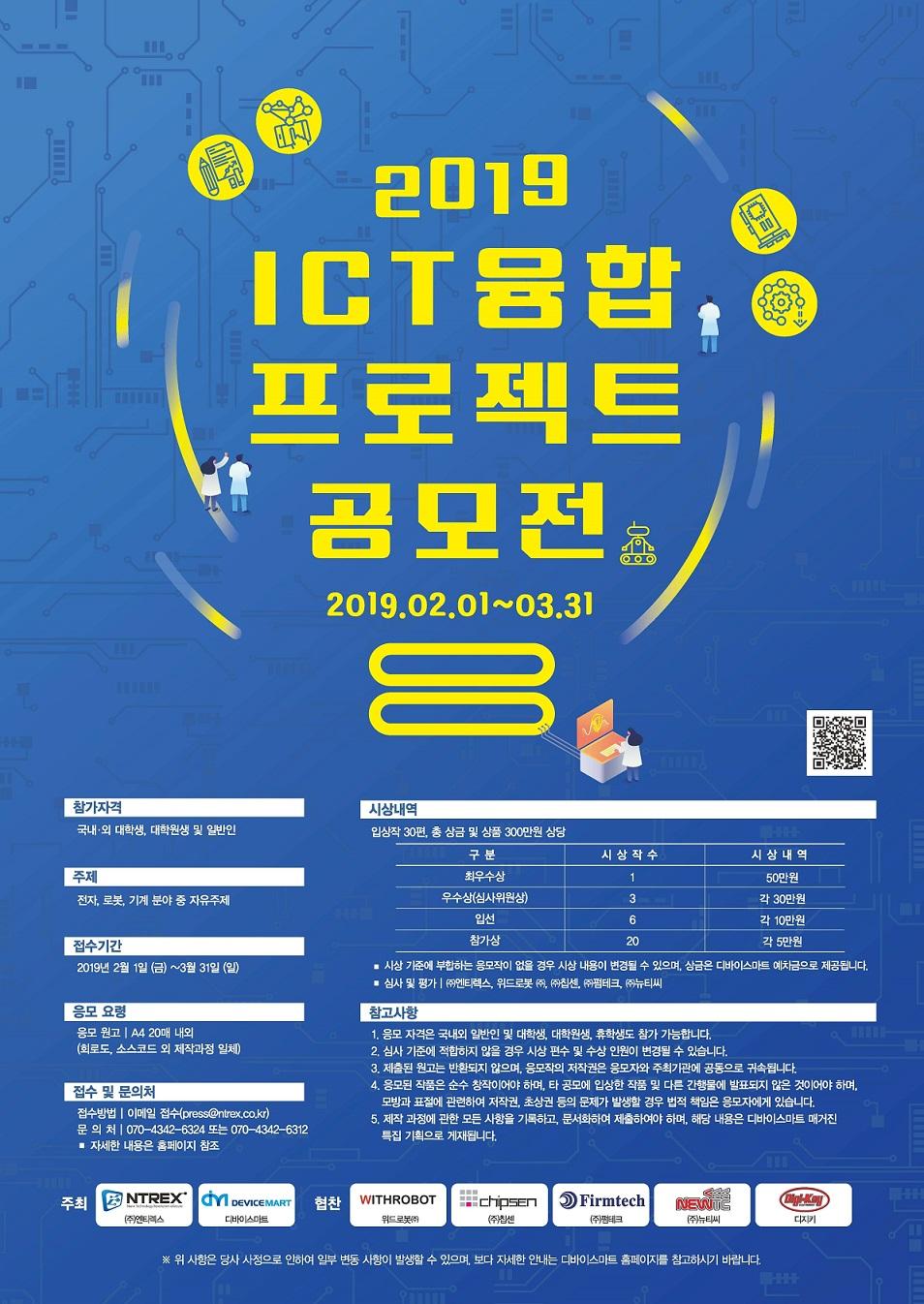 2019 iCT 융합 프로젝트 공모전