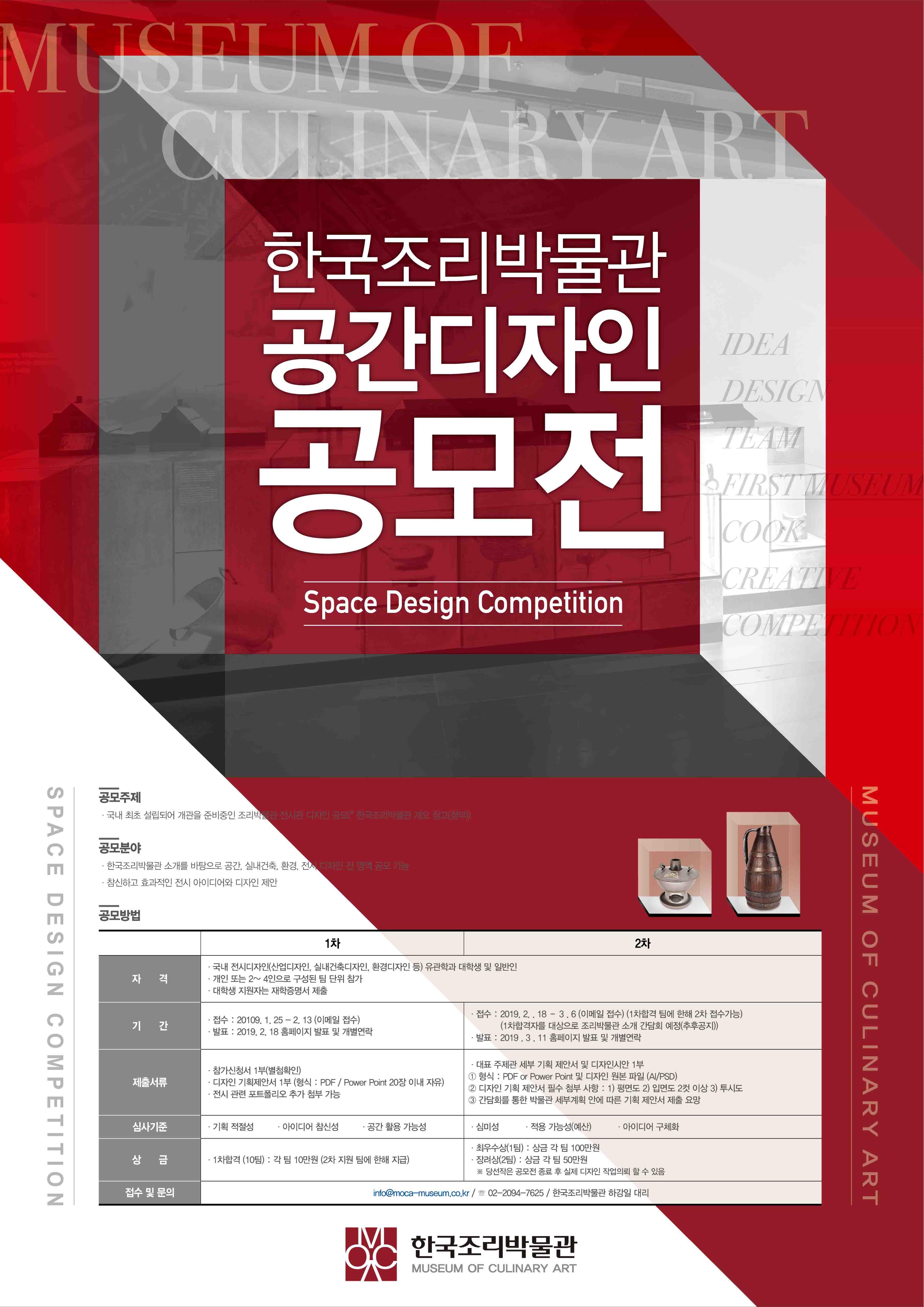 한국조리박물관 공간디자인 공모전