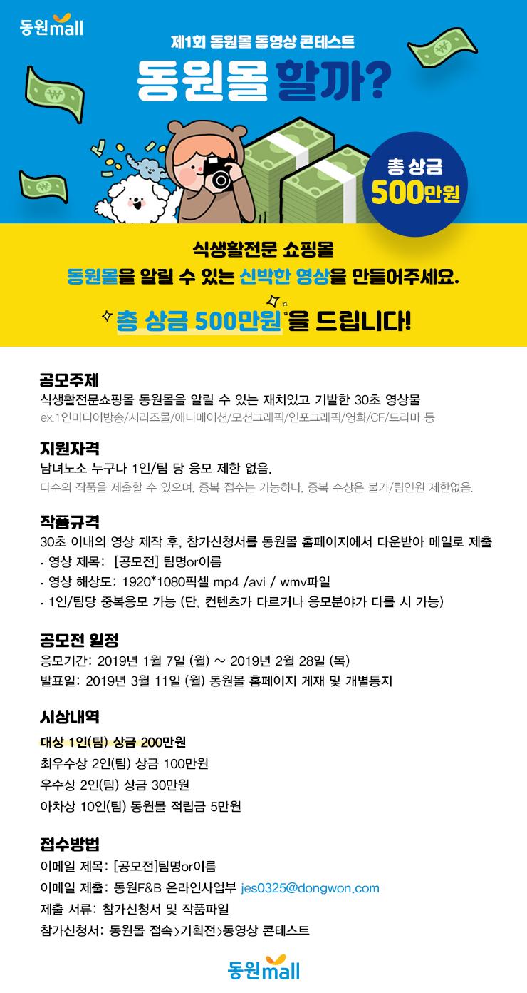 제 1회 동원몰 동영상 콘테스트 `동원몰 할까?`