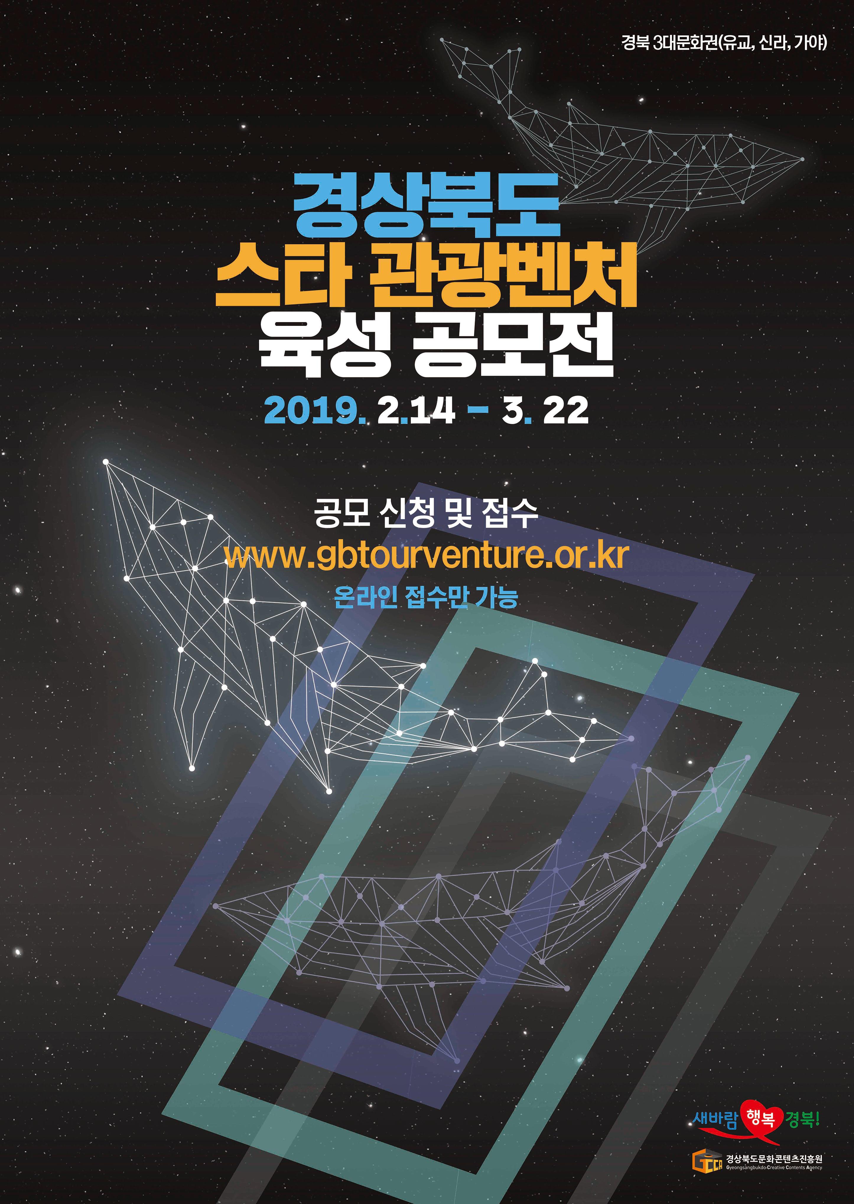 경북 3대 문화권 스타 관광벤처 육성 공모전