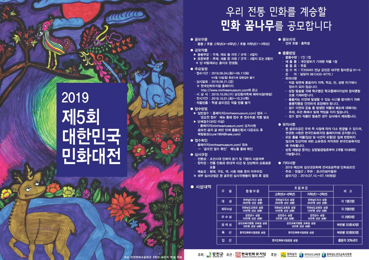 제5회 대한민국민화대전 학생부
