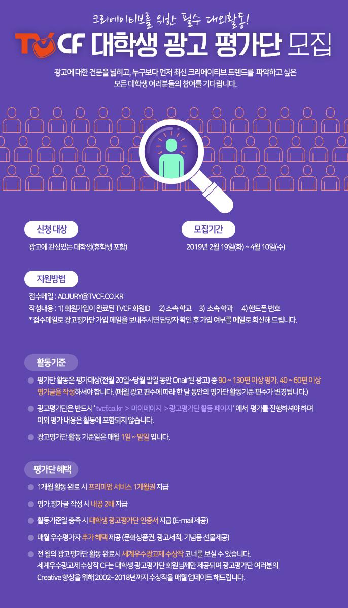 [TVCF] 광고인의 첫걸음! 대학생 광고평가단 모집(~4/10)