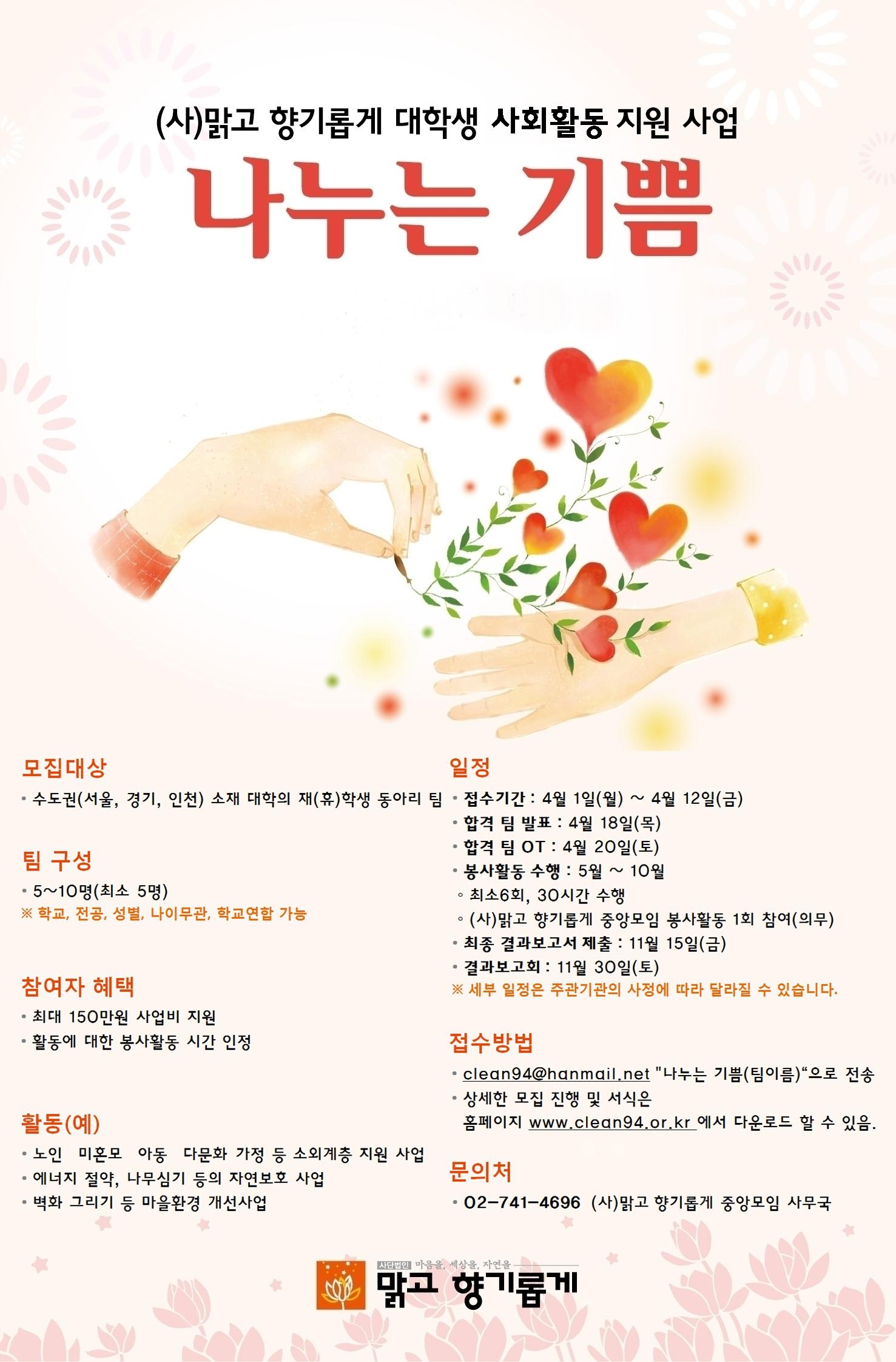 """(사)맑고 향기롭게 대학생 사회활동 지원 사업 """"나누는 기쁨"""""""