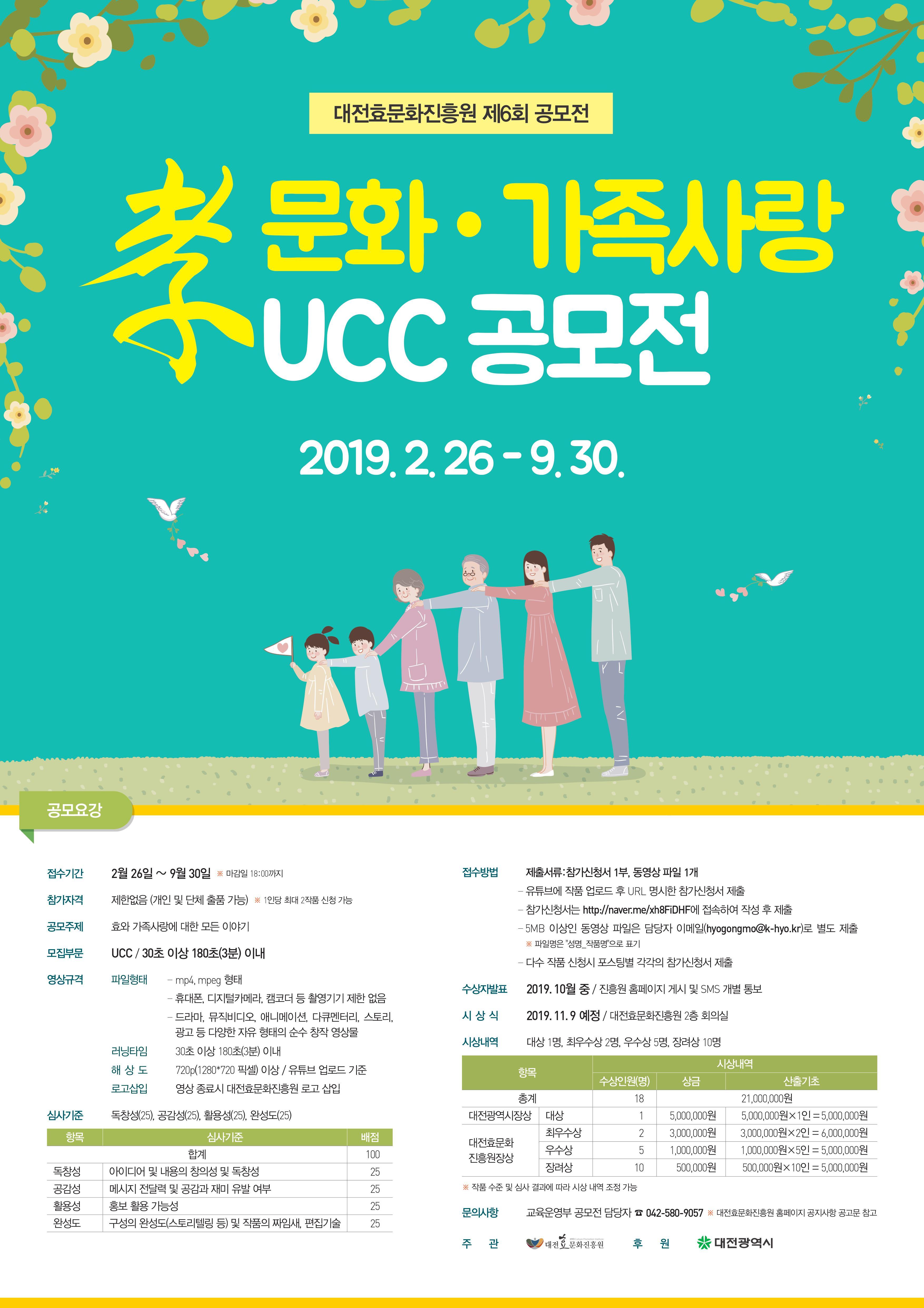 [대전효문화진흥원]제6회 효문화·가족사랑 UCC 공모전( ~ 9/30)