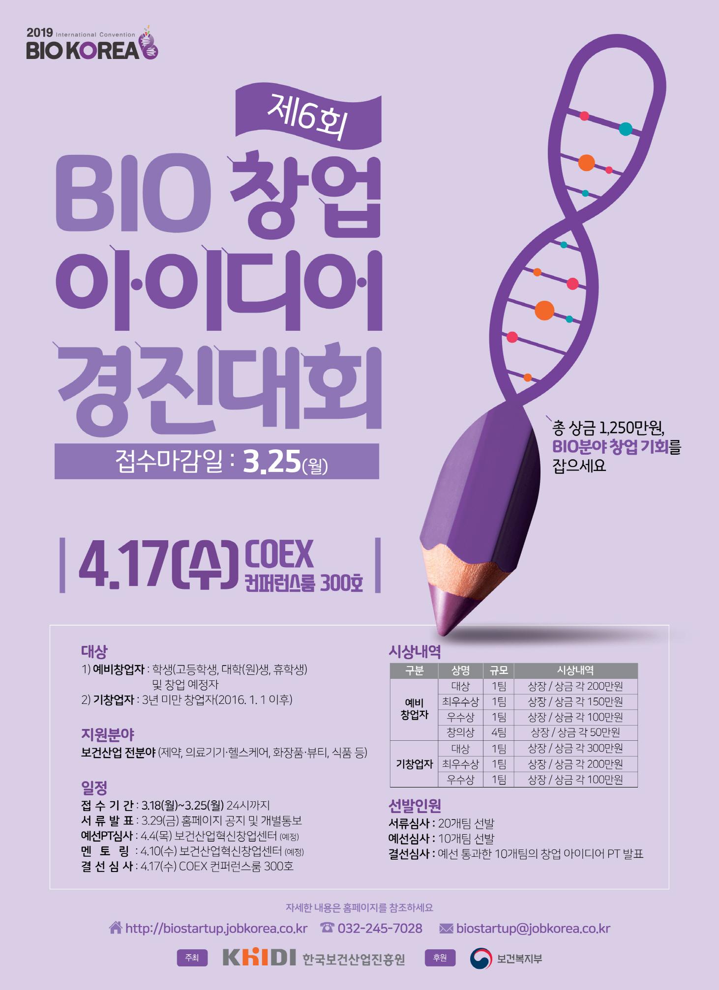 제 6회 BIO 창업 아이디어 경진대회