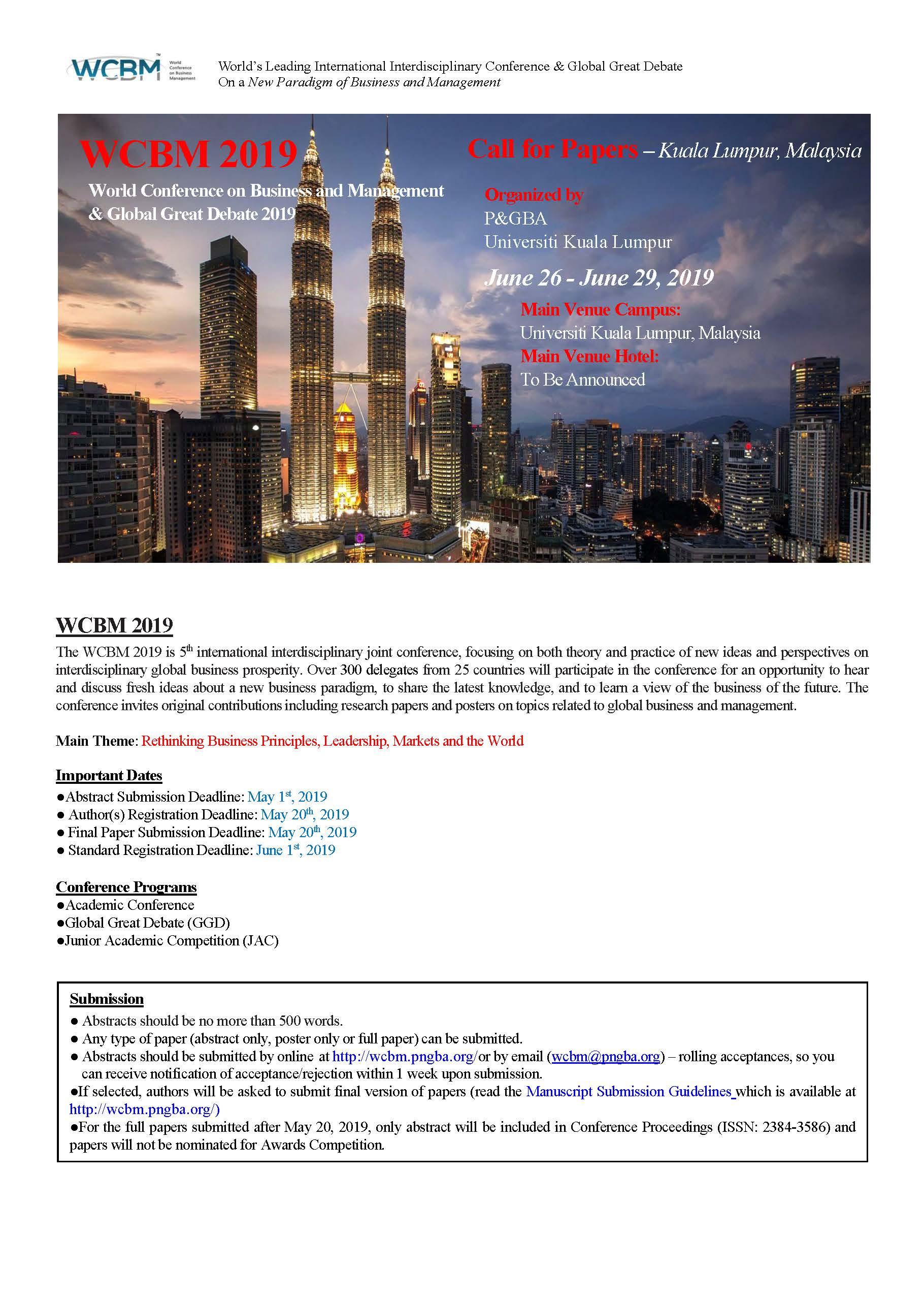 제 6회 청소년/대학생 논문대회 (WCBM 2019 Junior Academic Competition)
