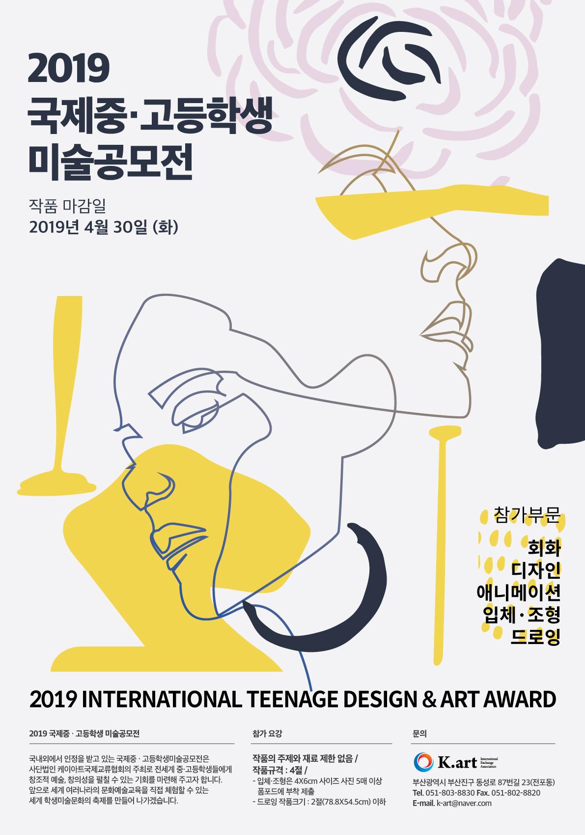 2019 국제 중·고등학생미술공모전