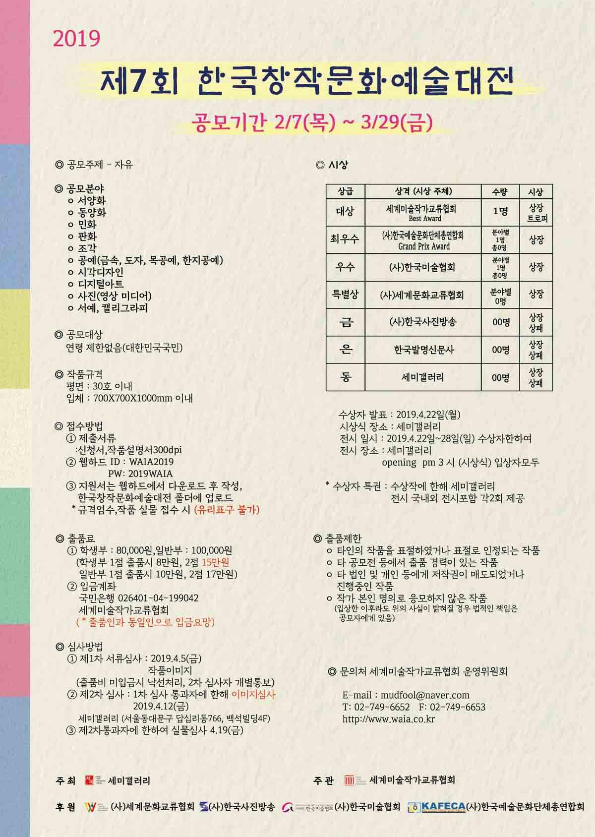 제7회 한국창작문화예술대전