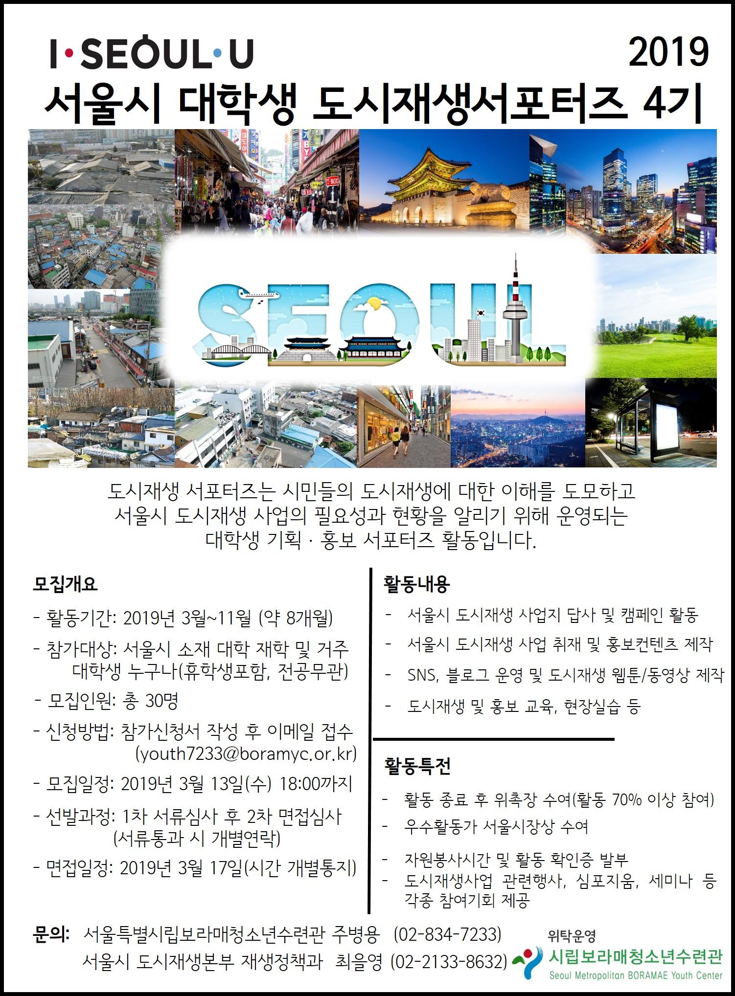 서울시 대학생 도시재생 서포터즈 4기 모집