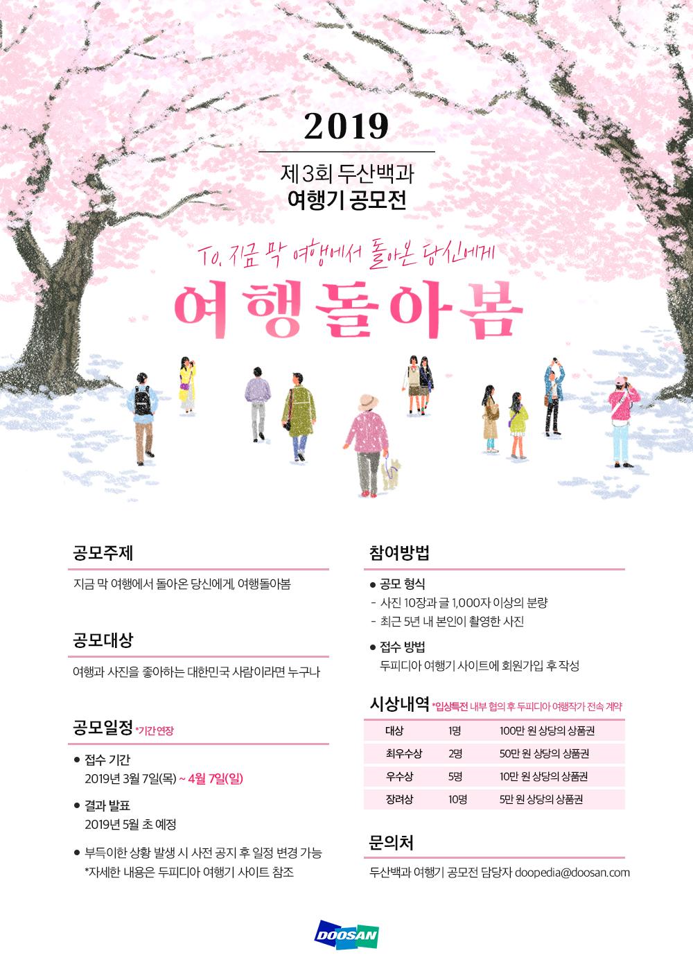 2019 제3회 두산백과 여행기 공모전 ≪여행돌아봄≫ (기간연장! ~4/7)