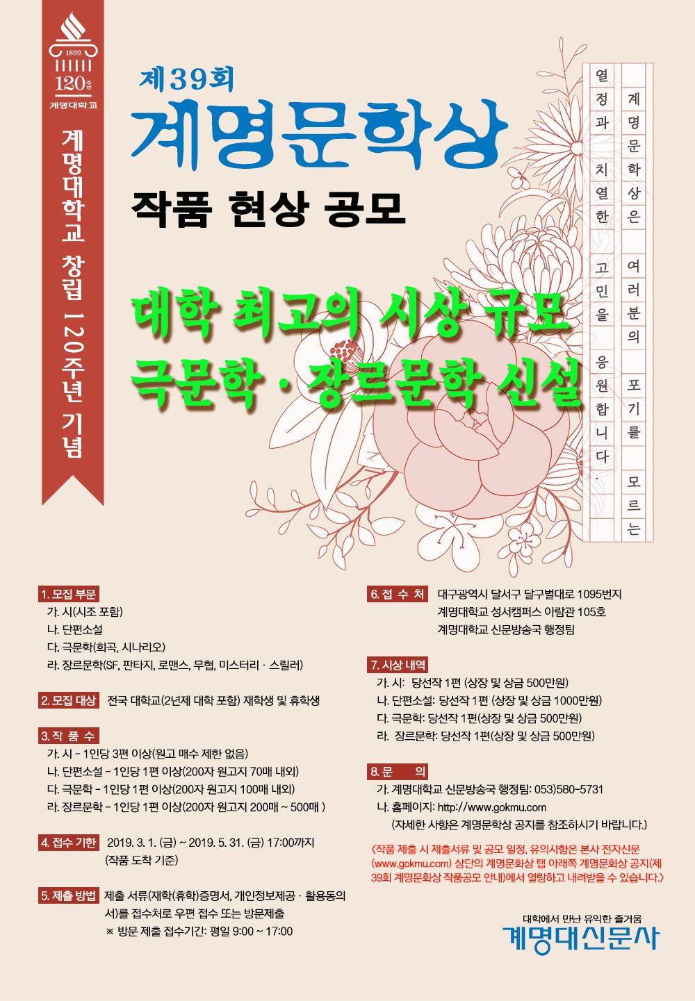 계명대학교 창립 120주년 기념 제39회 계명문학상 작품 공모