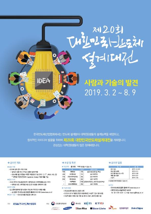 제20회 대한민국 반도체설계대전