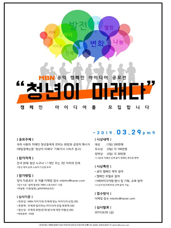2019 MBN 공익캠페인 아이디어 공모전