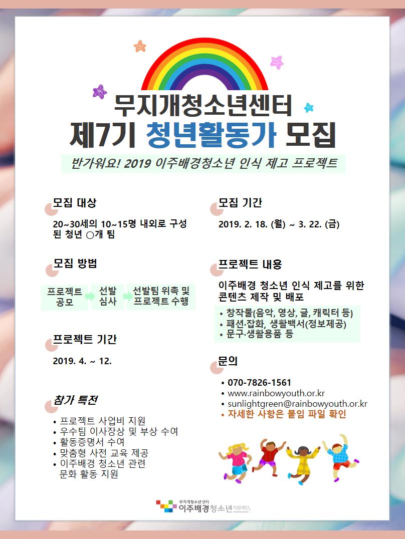 무지개청소년센터 제7기 청년활동가 모집(중도입국,탈북,다문화 청소년)