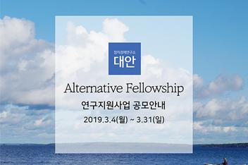 """[정치경제연구소대안] 2019년도 """"Alternative Fellowship"""" 신진연구자 연구지원사업에 공모하세요 (~3.31)"""