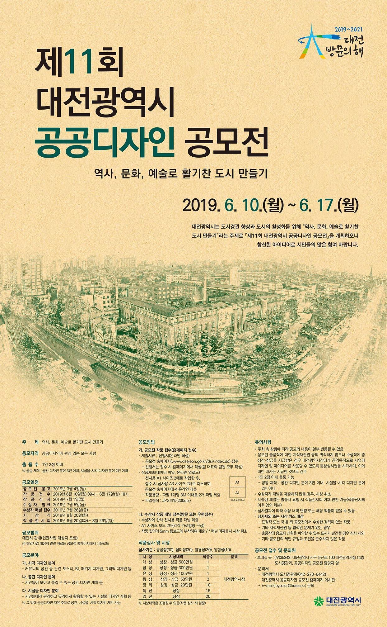 제11회 대전광역시 공공디자인 공모전