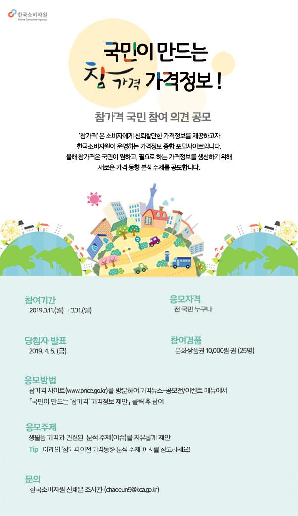 [한국소비자원] 국민참여 이벤트 `국민이 만드는 참가격 가격정보!`