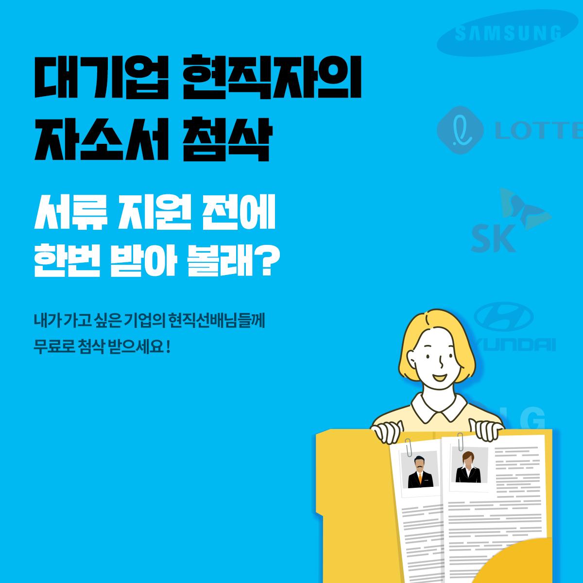 [커넥츠] 대기업 현직자에게 직접 받는 자기소개서 첨삭 Event!