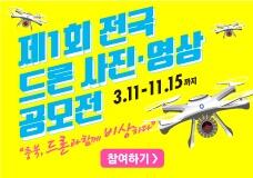 제1회 전국 드론 사진ㆍ영상 공모전