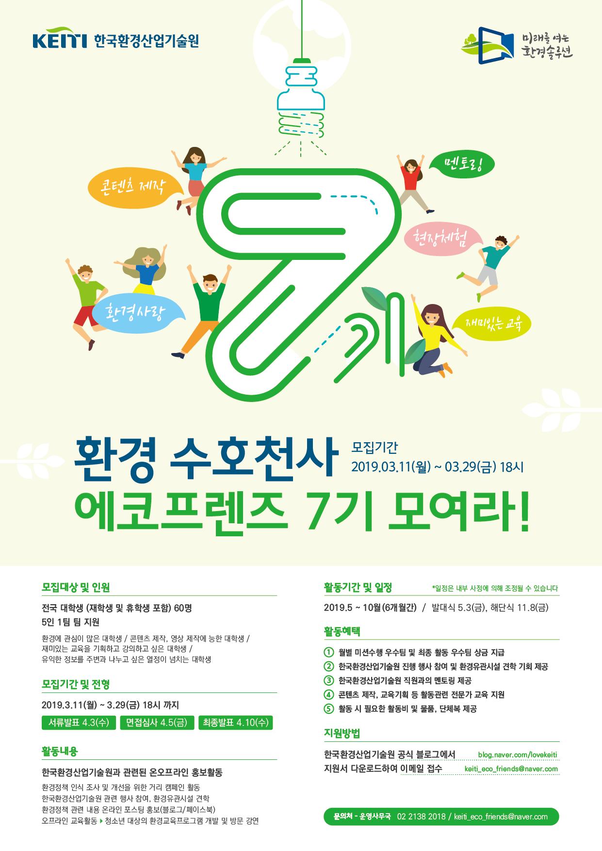 한국환경기술산업원 에코프렌즈서포터즈 7기