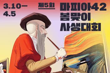 제5회 마피아42 게임 캐릭터 스킨 일러스트 / 자유 팬아트 공모전