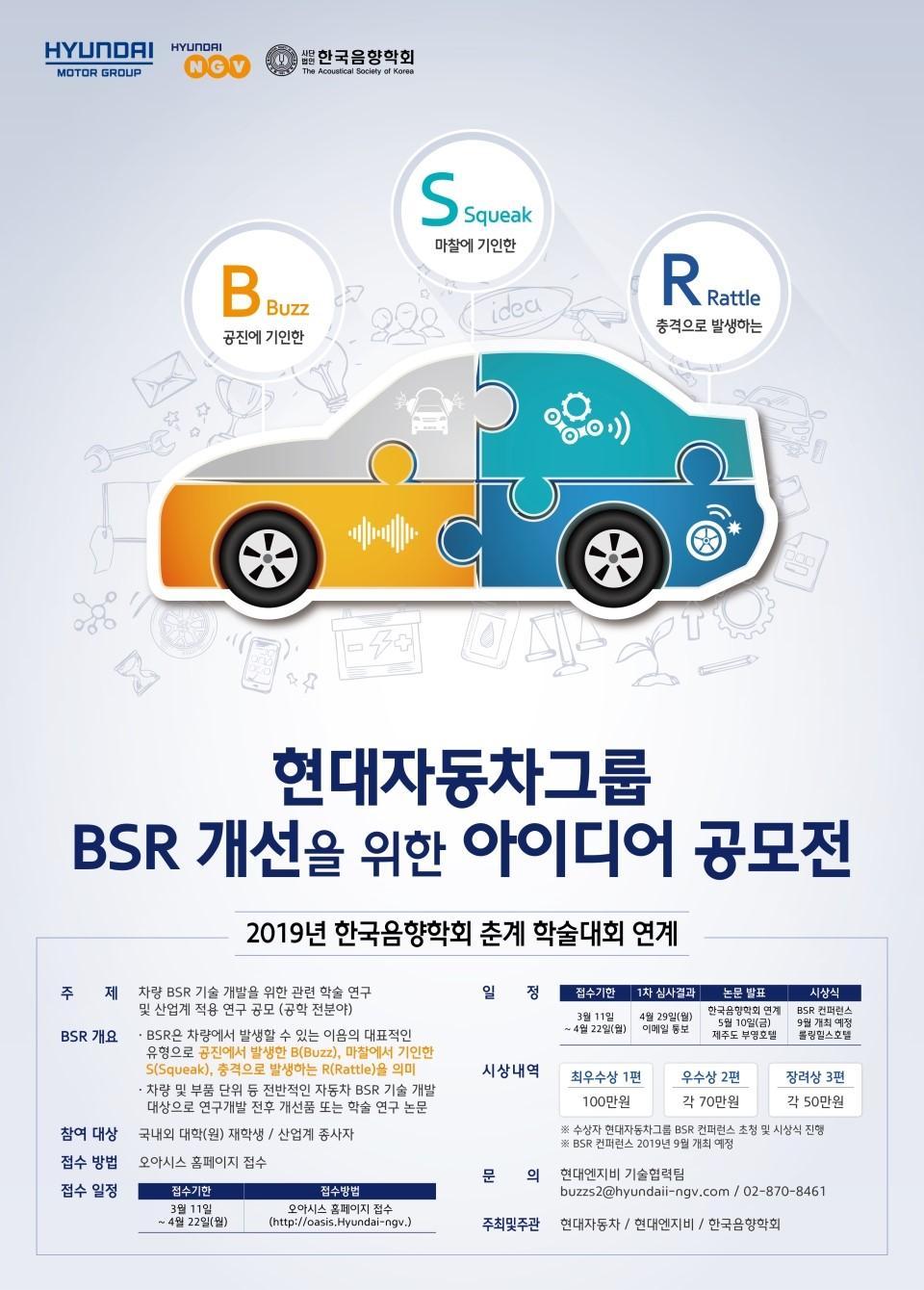 [현대자동차그룹] 2019년 BSR 개선을 위한 아이디어 공모전 (~04/22)