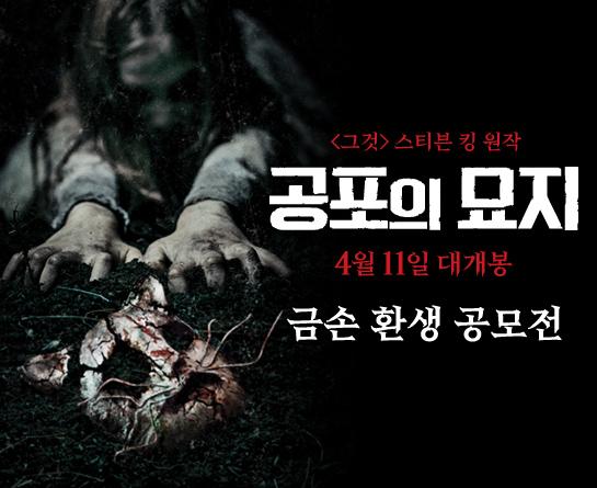 영화 `공포의 묘지` 팬아트 & 캘리그라피 공모전