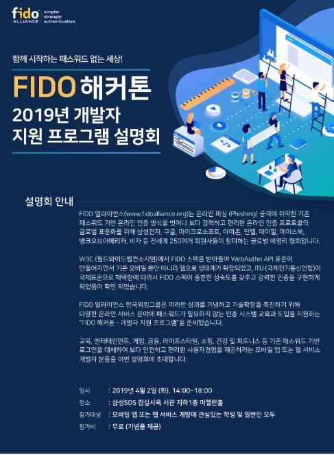 FIDO 해커톤 - 2019년 개발자 지원 프로그램` 설명회