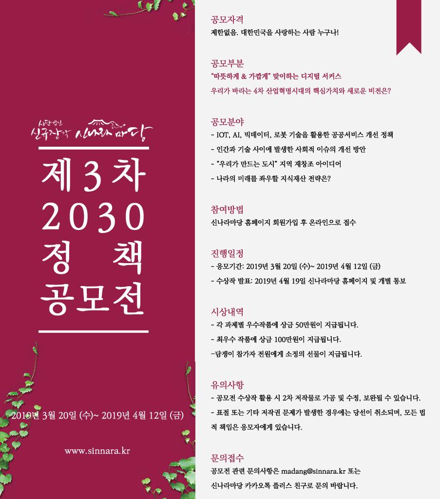 신나라마당 제 3차 2030 정책공모전 (~4/12)