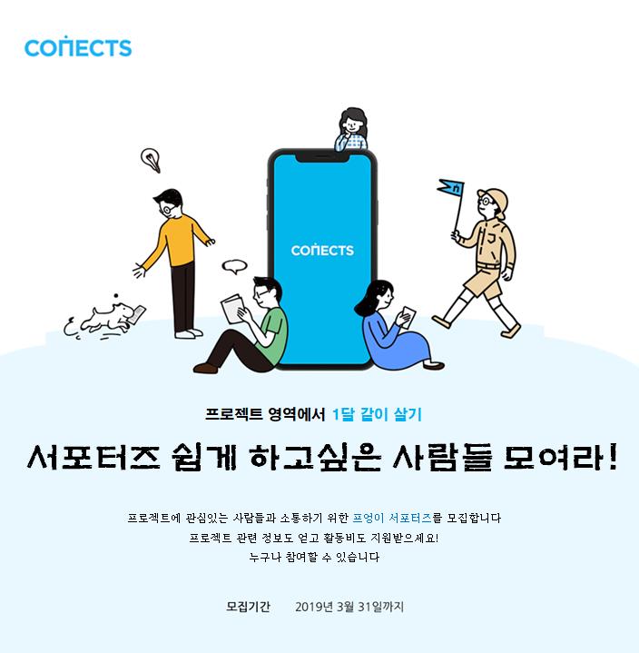 [커넥츠] 프엉이 서포터즈 1기 모집!