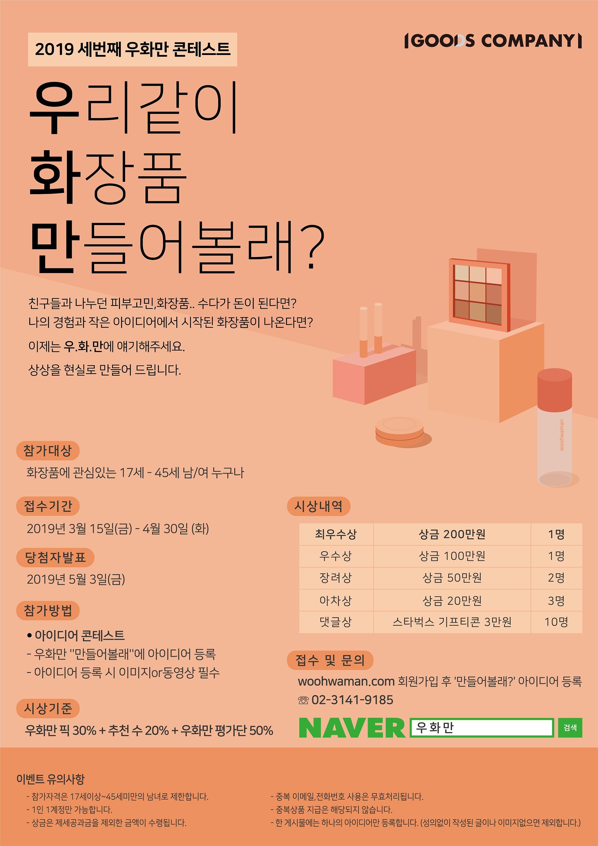 2019 우화만 세번째 아이디어 콘테스트