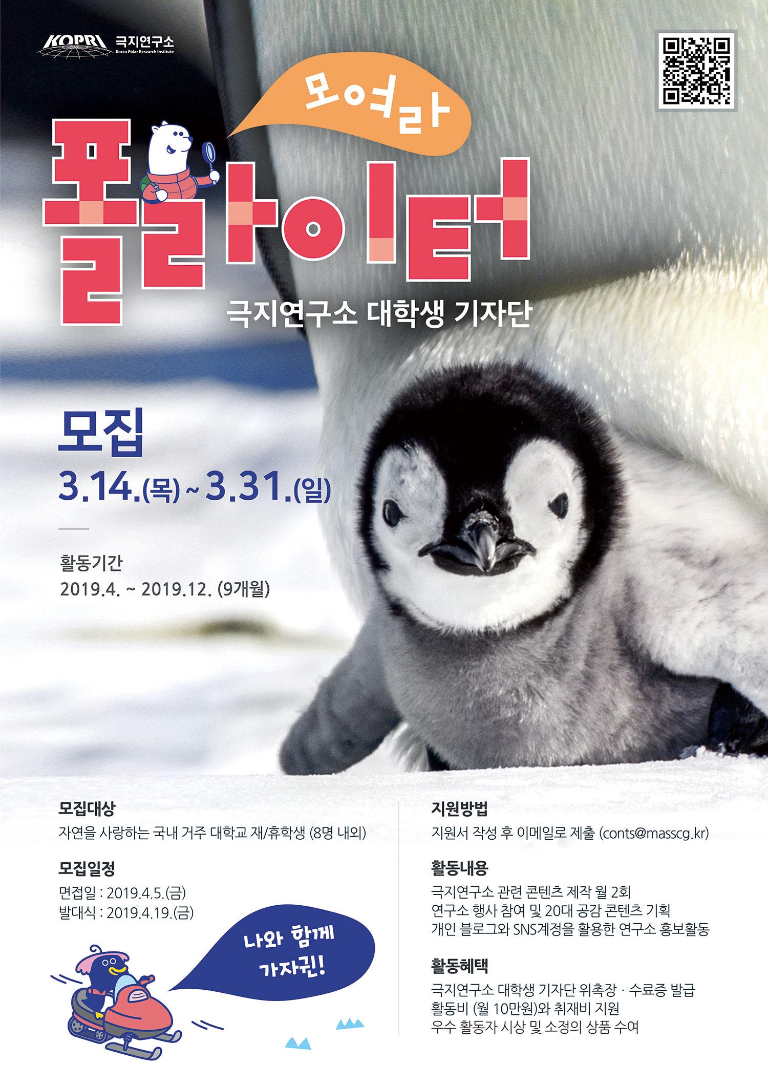 [극지연구소] 대학생 기자단≪폴라이터≫ 3기 모집!!!!