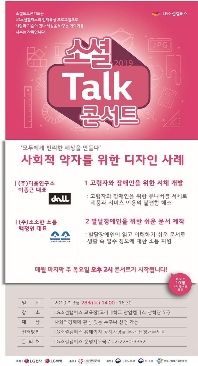 [LG소셜캠퍼스] 3월 소셜토크콘서트에 초대합니다.