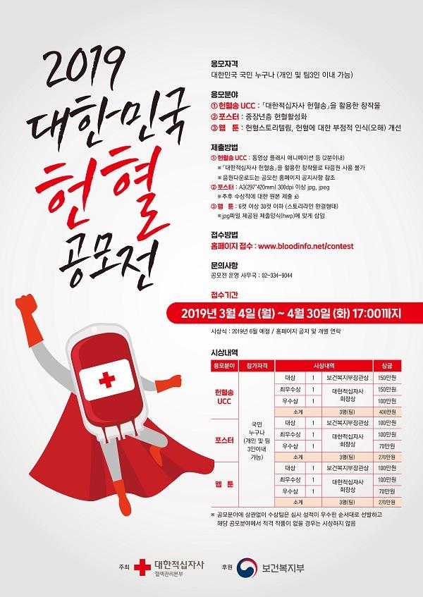 2019 대한민국 헌혈 공모전