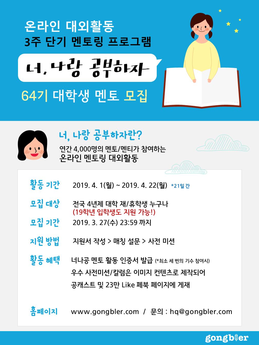 [공블러] 온라인 대학생 멘토링 대외활동 너나공 64기 모집