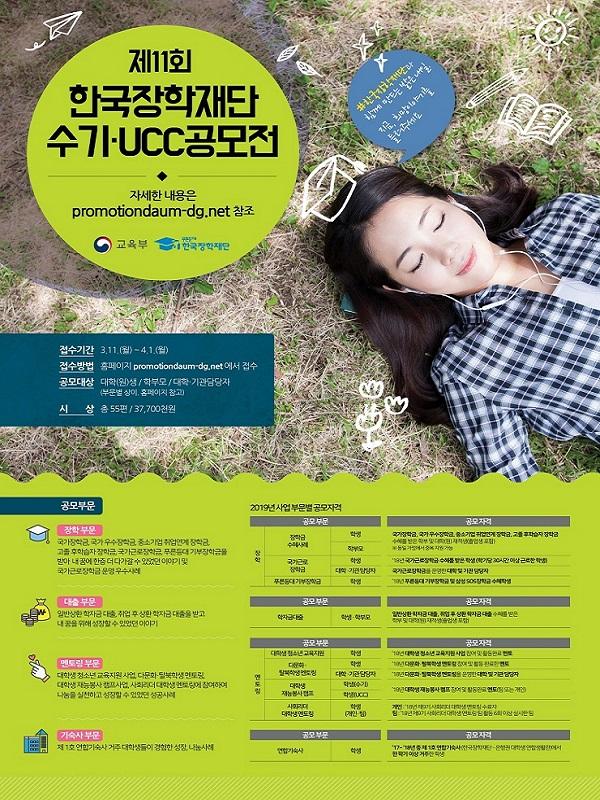 제 11회 한국장학재단 수기,UCC 공모전