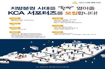 [대한민국 의회 · 행정 박람회] KCA 서포터즈 모집