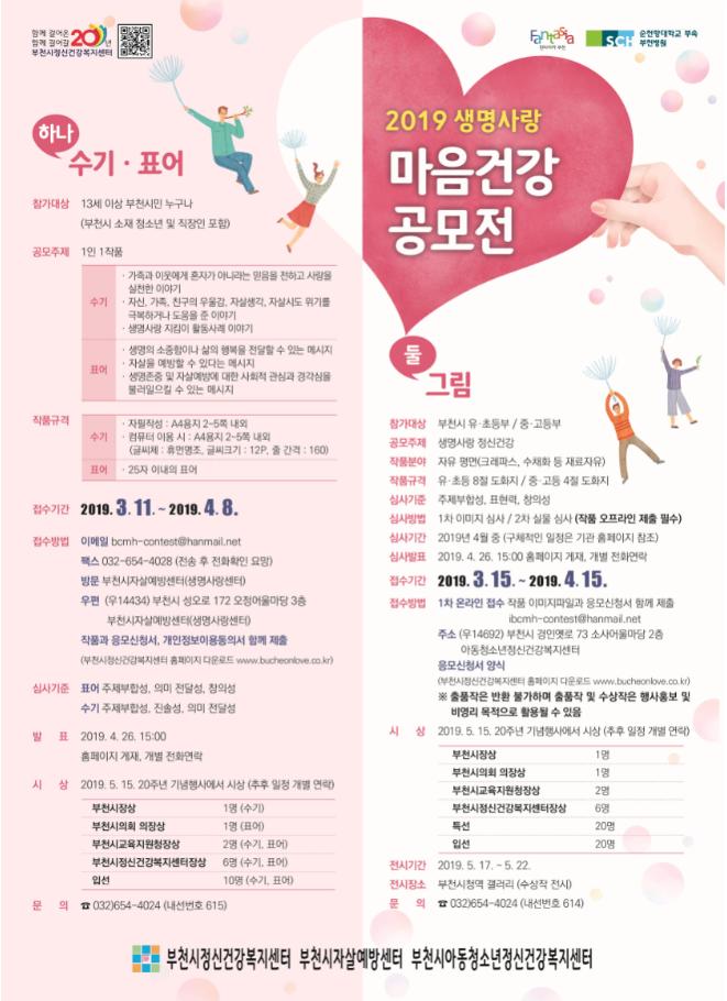 2019 생명사랑 마음건강 공모전 - 수기. 표어