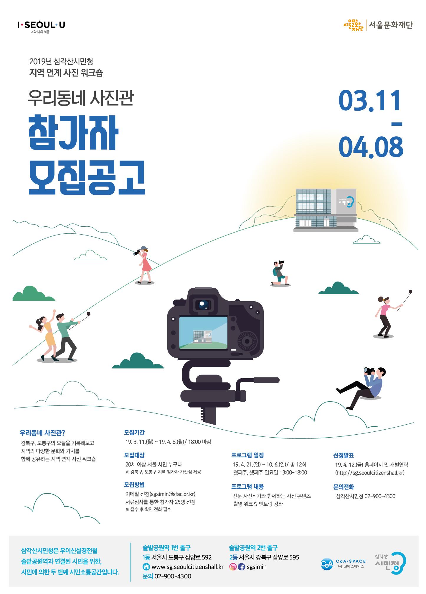 2019년 삼각산시민청 `우리동네 사진관` 참가자 모집공고